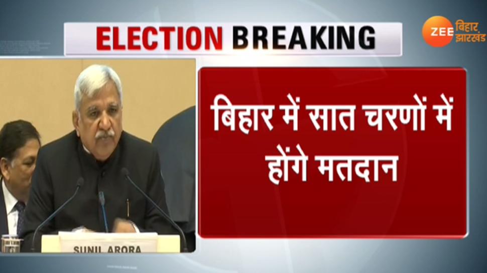 बिहार : नीतीश कुमार के नालंदा में 19 मई को वोटिंग, जानें आपके शहर में कब होंगे चुनाव