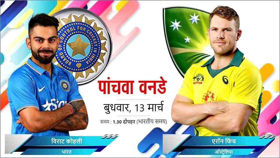 INDvsAUS: भारत में 9 साल बाद वनडे सीरीज जीत सकता है ऑस्ट्रेलिया, फैसला आज