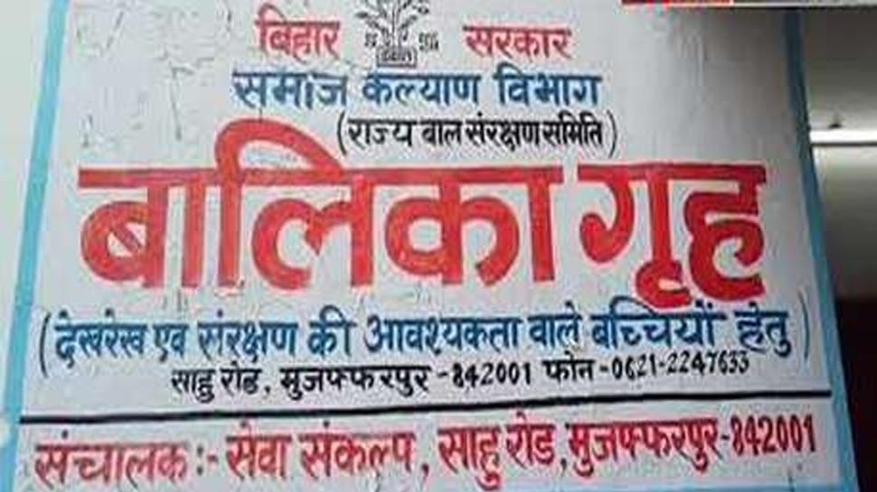 मुजफ्फरपुर बालिका गृह कांड : साकेत कोर्ट में आरोप तय करने पर बहस जारी, आज भी होगी सुनवाई