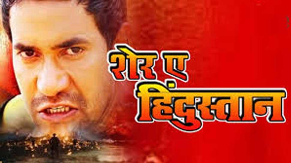 दुश्मन के खून से होली खेलेंगे निरहुआ, इस दिन रिलीज होगी 'शेर-ए-हिंदुस्तान'