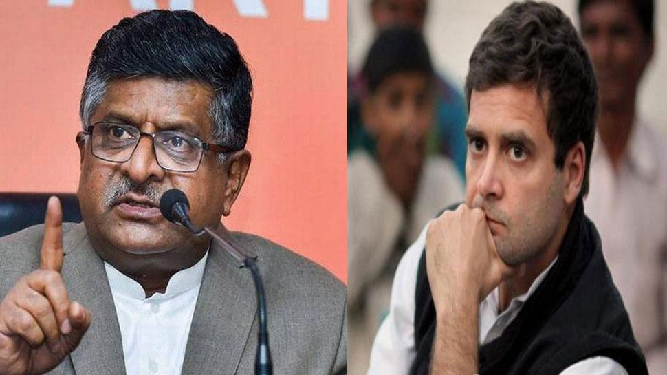 रविशंकर प्रसाद ने जब राहुल गांधी से कहा, 'हचका बचा कर के चलना चाहिए'