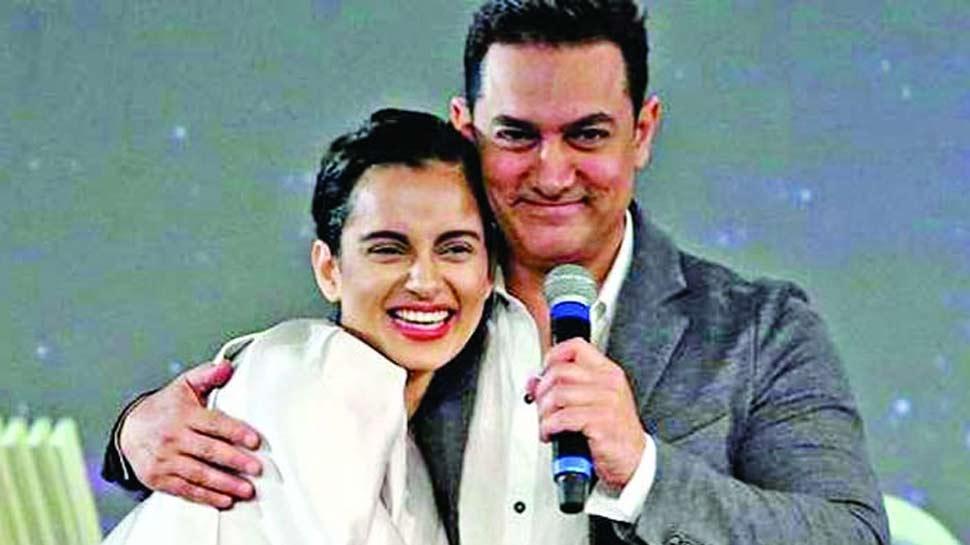 कंगना की नाराजगी पर पहली बार बोले आमिर खान, कुछ यूं दिया जवाब...