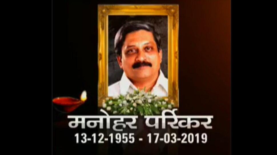 गोवा के सीएम मनोहर पर्रिकर का निधन, अमित शाह, राहुल गांधी, नितिन गडकरी ने जताया दुख