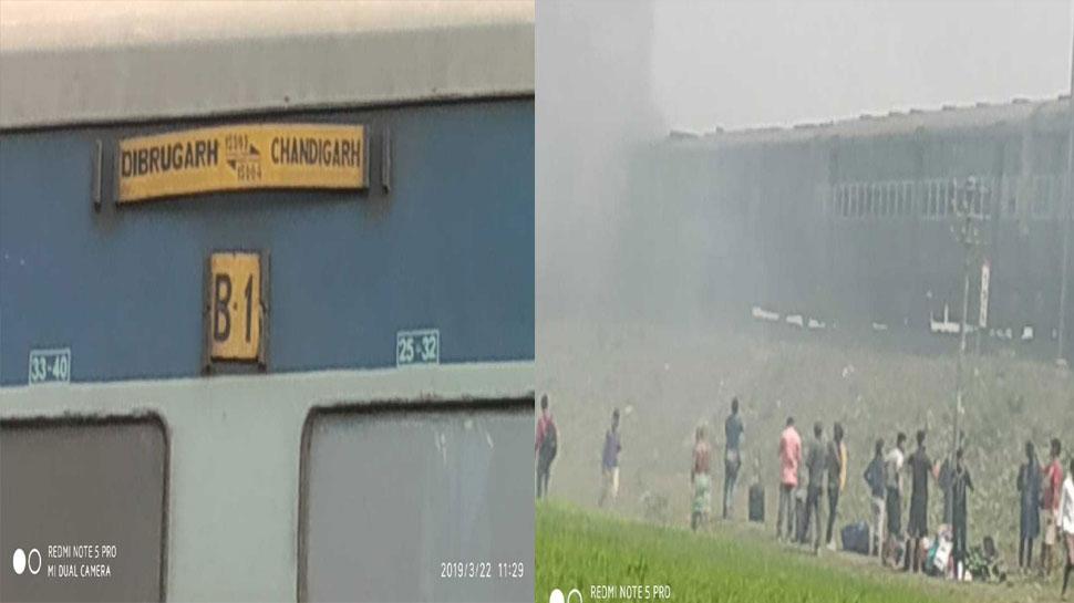 चंडीगढ़ से डिब्रूगढ़ जा रही ट्रेन में लगी आग, यात्रियों में मची अफरा-तफरी