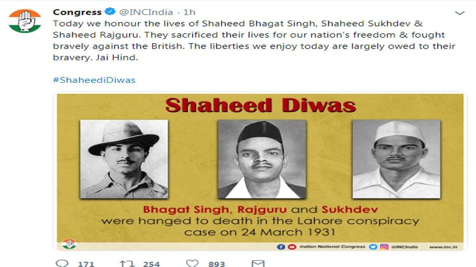 शहीदों के बलिदान दिवस को याद नहीं रख पाई कांग्रेस, ट्विटर पर किया 'ब्लंडर'