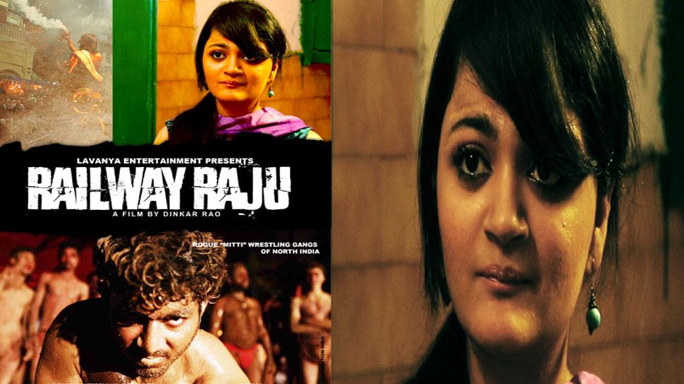 रेल से भी तेज भागते सपनों की कहानी है 'रेलवे राजू', 29 मार्च को हो रही है रिलीज