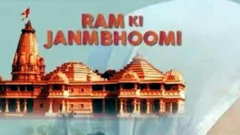 रिलीज से पहले सनोज मिश्रा की फिल्म 'राम की जन्मभूमि' पर गहराया विवाद
