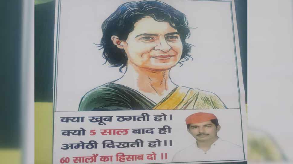 प्रियंका के दौरे से पहले अमेठी में पटे पोस्टर, 'क्या खूब ठगती हो, क्यों 5 साल बाद ही दिखती हो'