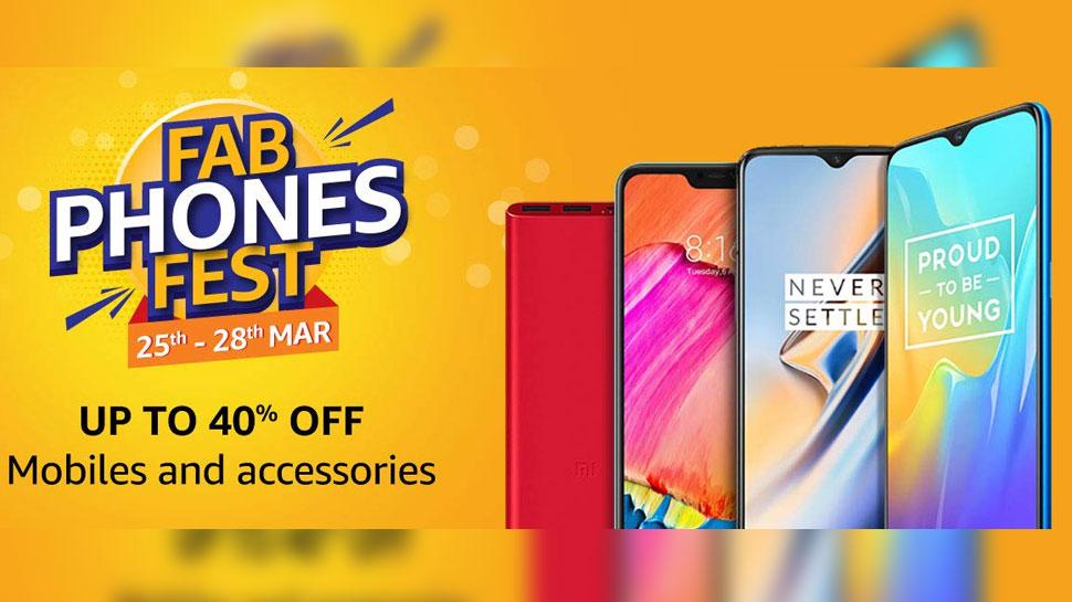Amazon के 'FAB PHONES FEST' का कल आखिरी दिन, 40 फीसदी तक मिल रहे डिस्काउंट