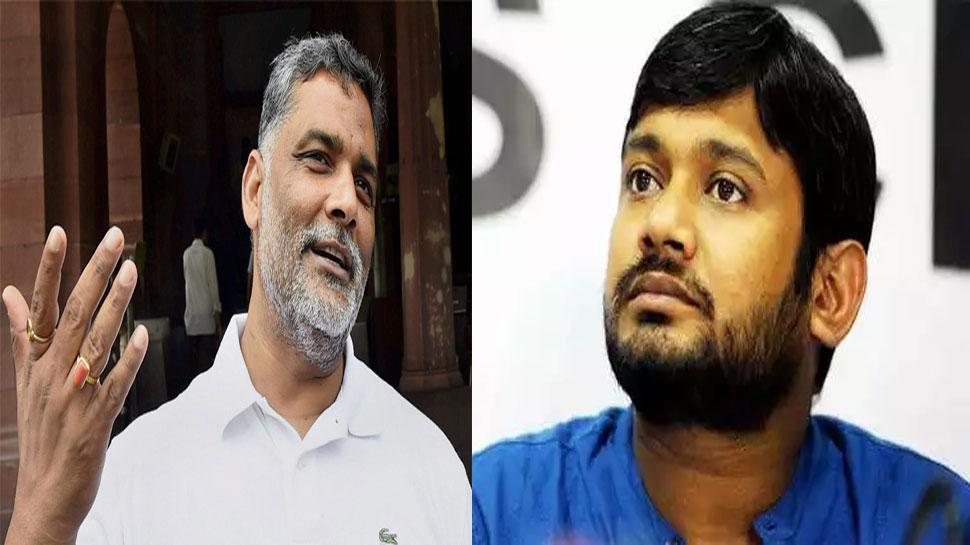 लोकसभा चुनावः बिहार तीसरे मोर्चे की ओर अग्रसर, पप्पू और कन्हैया दोनों ने दिया एक दूसरे को समर्थन