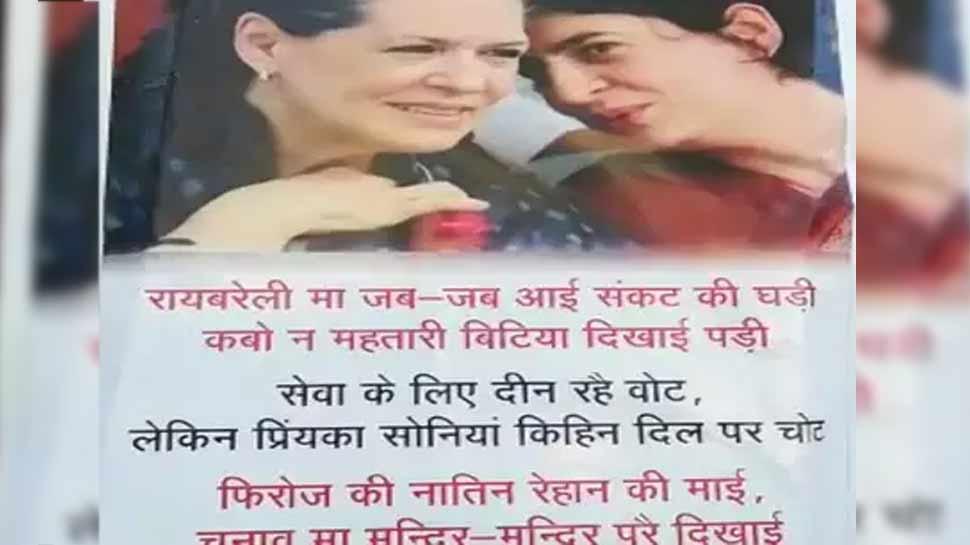 अमेठी के बाद अब रायबरेली में पोस्टर वार, 'प्रियंका सोनिया किहिन दिल पर चोट'