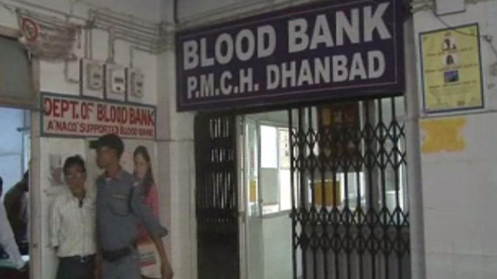 झारखंडः खून की कमी जूझ रहा है धनबाद पीएमसीएच का ब्लड बैंक, परेशान हैं मरीज
