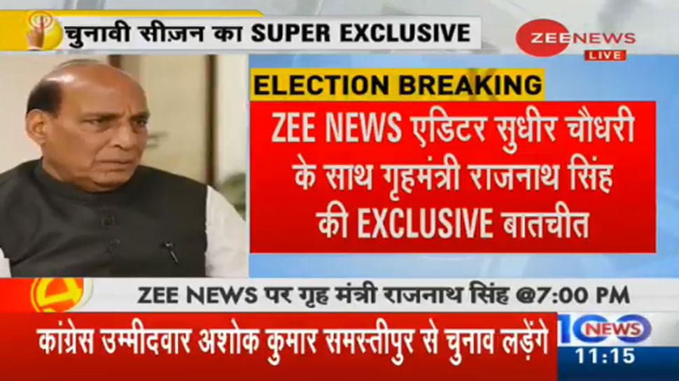 EXCLUSIVE- 2019 के आम चुनाव में भाजपा की 2014 से भी बड़ी जीत होगी: राजनाथ सिंह