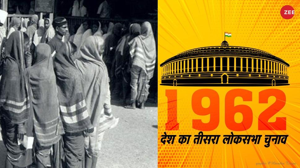 चुनावनामा: 1962 के चुनाव में इन मुद्दों ने बढ़ाई कांग्रेस की मुश्किलें, घट गई 10 सीटें
