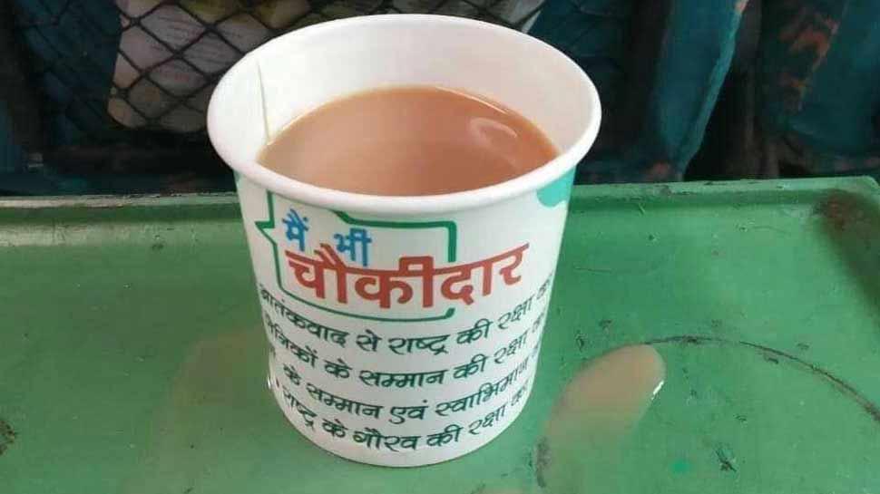 ट्रेन में यात्रियों को मिली 'मैं भी चौकीदार' लिखे कप में चाय, फोटो वायरल होने पर हंगामा