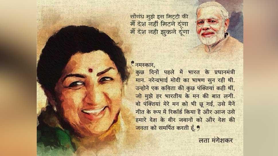 PM मोदी की कही कविता को लता मंगेशकर ने दी आवाज, वायरल हो रहा VIDEO