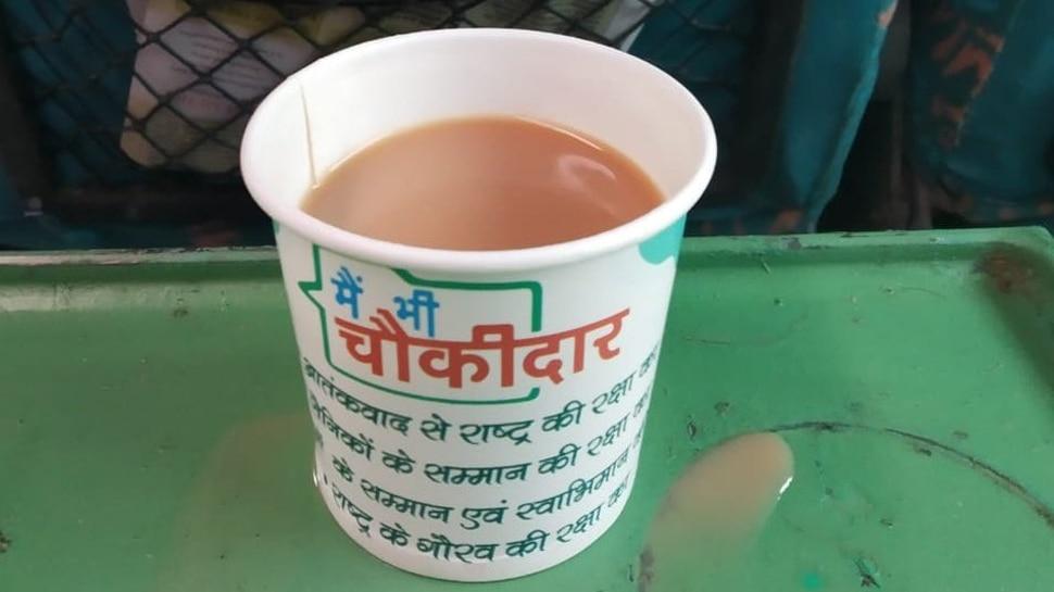 'मैं भी चौकीदार' नारे वाले कप के इस्तेमाल पर चुनाव आयोग ने रेलवे को भेजा नोटिस