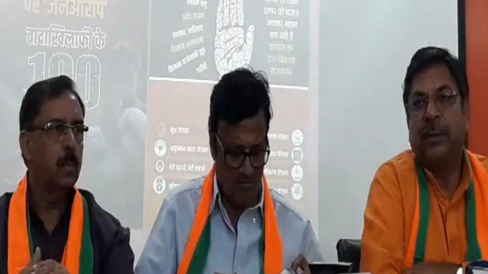 राजस्थान: कांग्रेस सरकार के 100 दिन पूरे होने पर BJP ने जारी किया जन आरोप पत्र