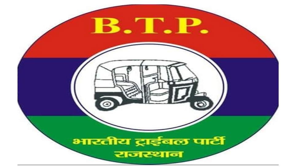 राजस्थान: भारतीय ट्राइबल पार्टी ने 2 सीटों पर उम्मीदवारों की घोषणा की