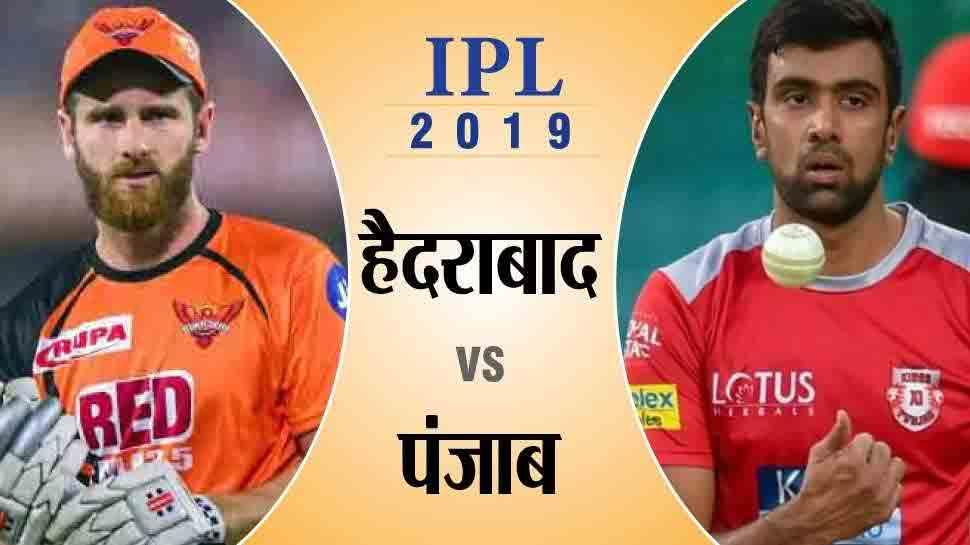 IPL-12: मोहाली में होगी हैदराबाद और पंजाब की टक्कर, दोनों टीमों को चौथी जीत की तलाश