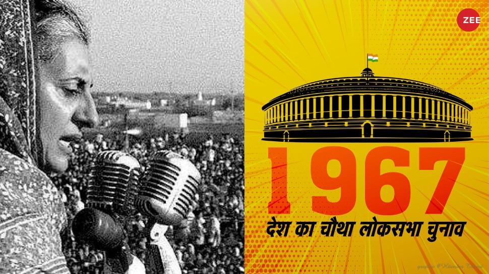 चुनावनामा 1967: केरल और मद्रास से लगा कांग्रेस को झटका, इन राज्यों में नहीं मिली एक भी सीट
