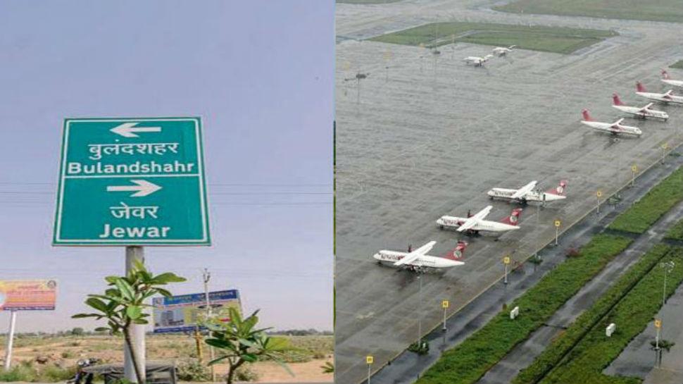 अब जल्द तैयार होगा जेवर एयरपोर्ट, जमीन अधिग्रहण की रोक की मांग वाली याचिका खारिज