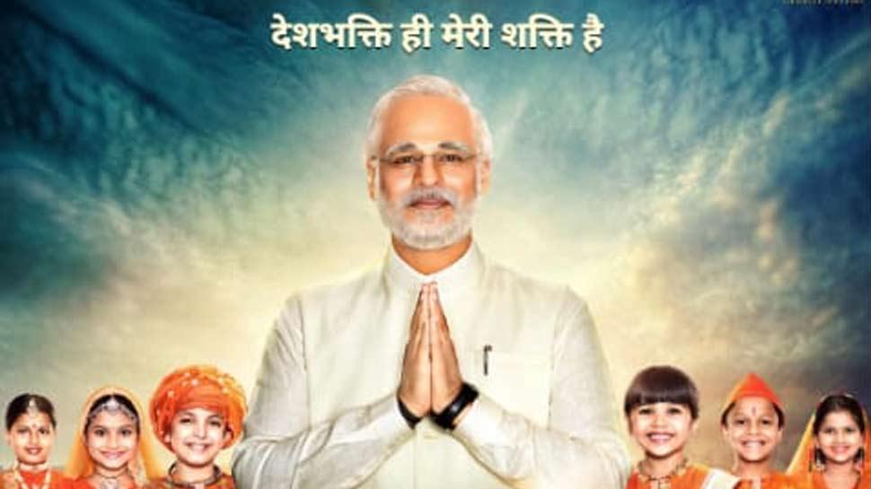 इलेक्शन कमीशन ने फिल्म 'पीएम नरेंद्र मोदी' पर लगाई रोक, चुनाव तक नहीं होगी रिलीज