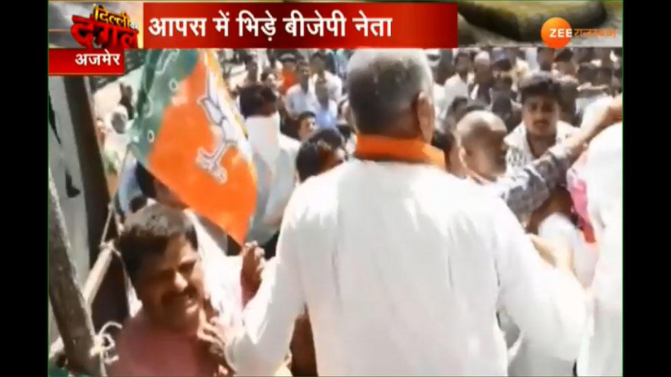 अजमेर: चुनाव प्रचार के दौरान दो गुट में बंटे BJP कार्यकर्ता, मारपीट का वीडियो हुआ Viral