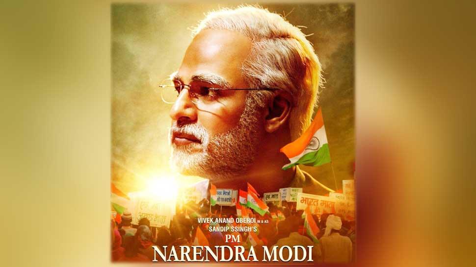 फिल्म 'PM नरेंद्र मोदी' पर चुनाव आयोग की रोक के बाद निर्माता ने खटखटाया SC का दरवाजा