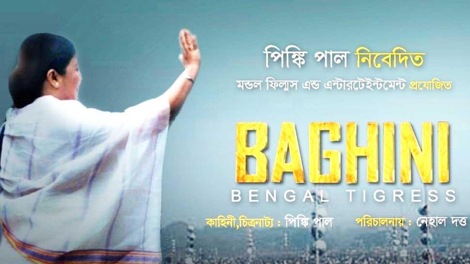 PM नरेंद्र मोदी और मनमोहन सिंह के बाद अब ममता बनर्जी पर बनी फिल्म 'बाघिनी'