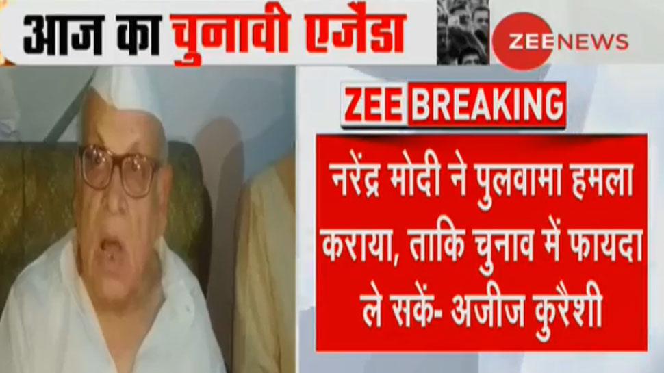 कांग्रेस नेता अजीज कुरैशी का विवादित बयान, 'पुलवामा में कैसे घुसा आतंकी, जनता समझती है'