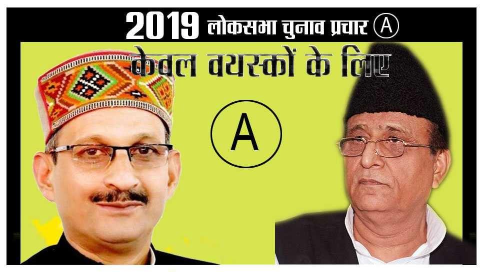 लोकसभा चुनाव 2019: क्या A-सर्टिफिकेट हासिल करके ही मानेगा चुनाव प्रचार!