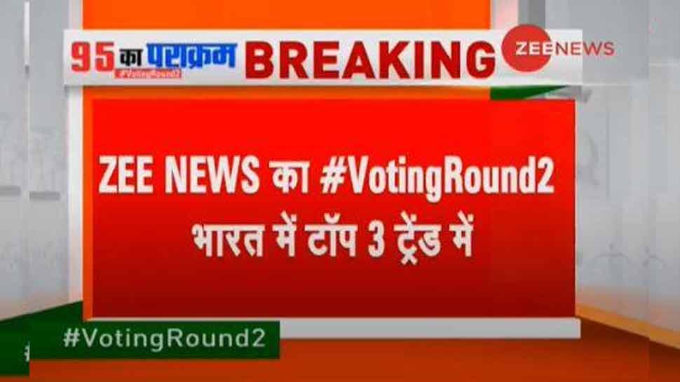 ZEE NEWS का #VotingRound2 भारत में टॉप 3 ट्रेंड में, इस नंबर पर भेजें सेल्फी