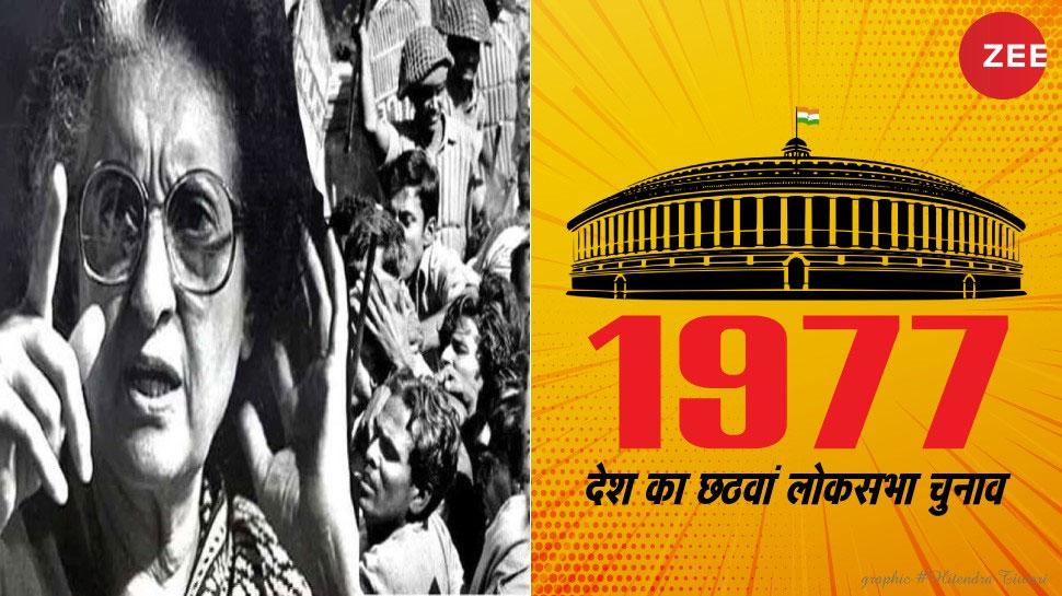 चुनावनामा 1977: कांग्रेस का अस्तित्व बचाने के लिए इंदिरा को लेनी पड़ी दक्षिण की शरण
