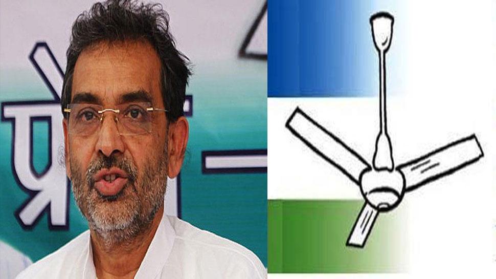 चुनाव चिन्ह मामले में आयोग ने दी उपेंद्र कुशवाहा को राहत, लोकसभा चुनाव तक 'सीलिंग फैन' ही होगा RLSP का सिंबल