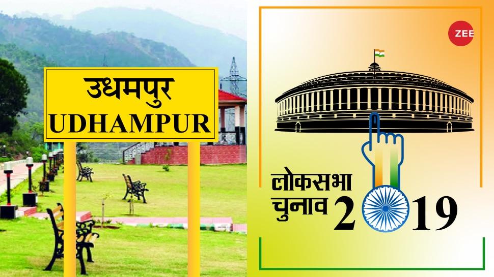 ऊधमपुर संसदीय क्षेत्र: फिर से खिलेगा कमल या राजपरिवार के साथ खड़ा होगा मतदाता?