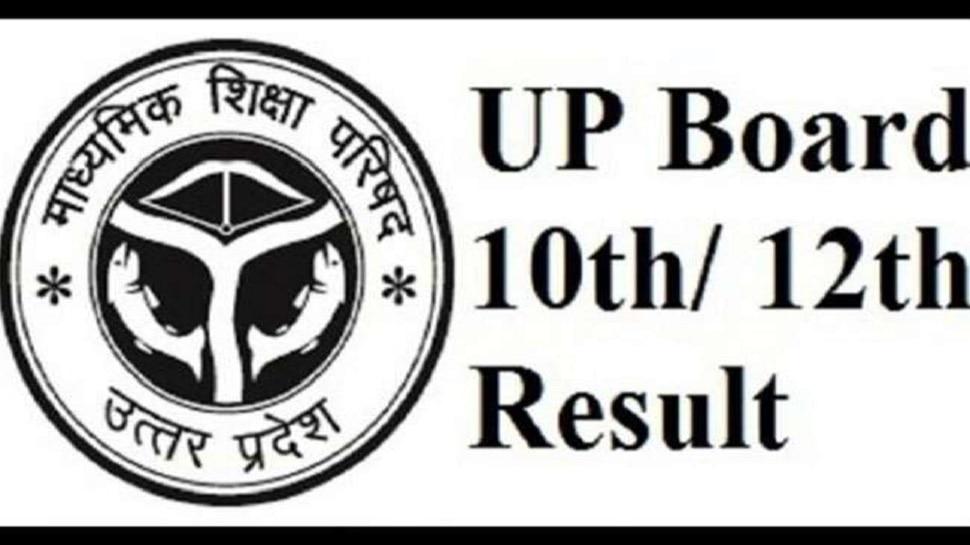 UP Board Result 2019:थोड़ी देर में आने वाला है रिजल्ट, ऐसे करिए चेक