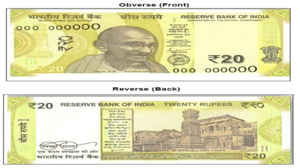 RBI 20 रुपये का नया नोट जारी करेगा, हल्के हरे-पीले कलर में होगा डिजाइन