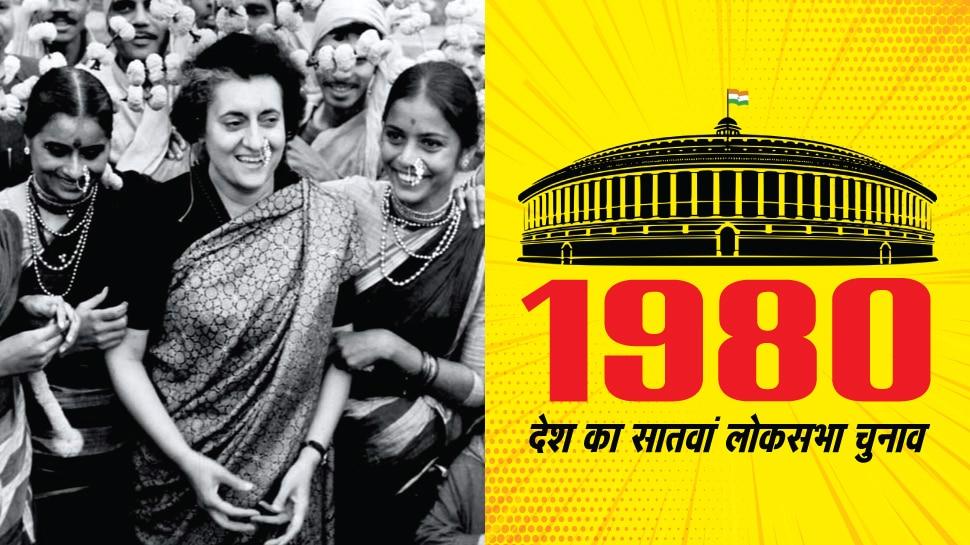 चुनावनामा: जब चुनाव से पहले दो फाड़ में बंट गई इंदिरा की कांग्रेस और जनता पार्टी...