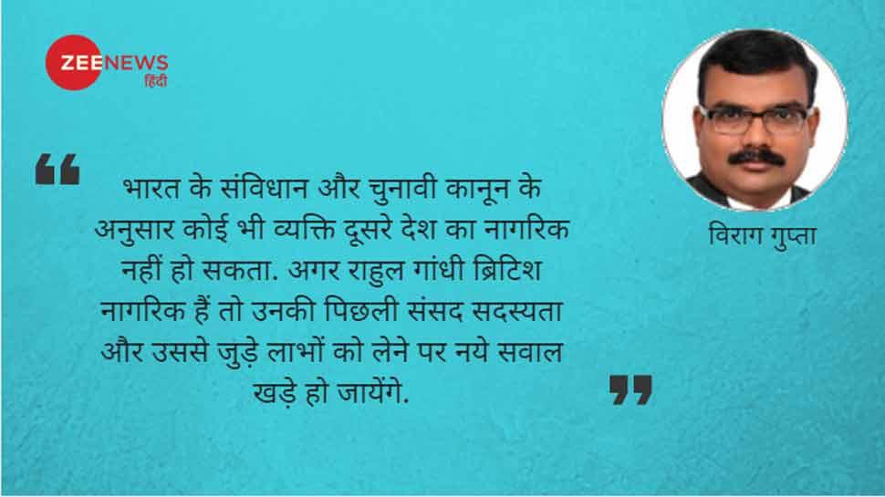 राहुल गांधी की नागरिकता- आर्थिक अपराध का गंभीर पहलू