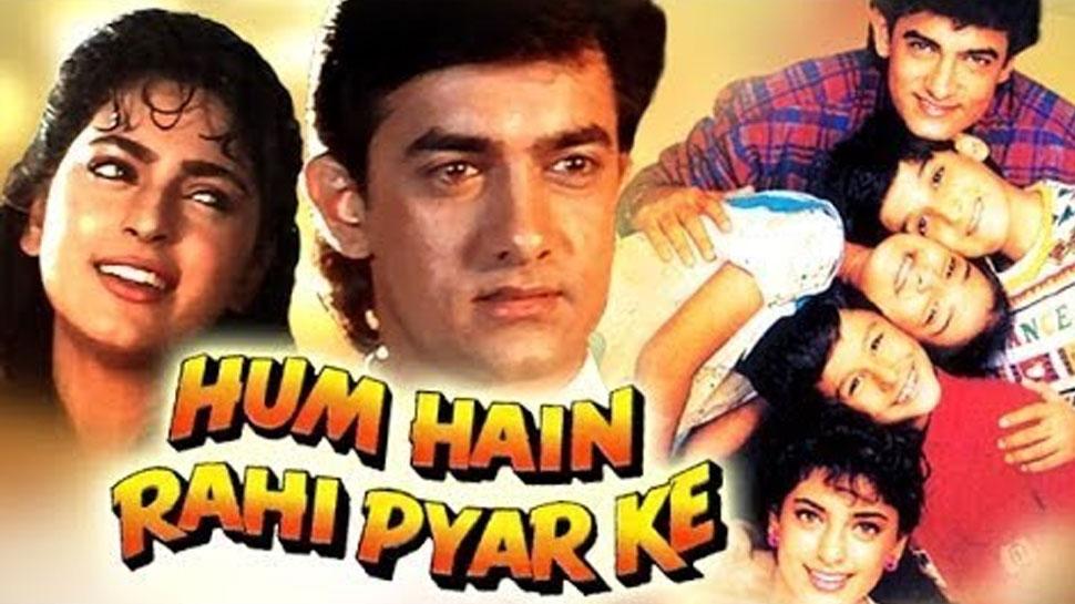 'हम हैं...' की रीमेक में आमिर की भूमिका निभाना चाहता है यह स्टार, फिल्म से है दिल का रिश्ता!