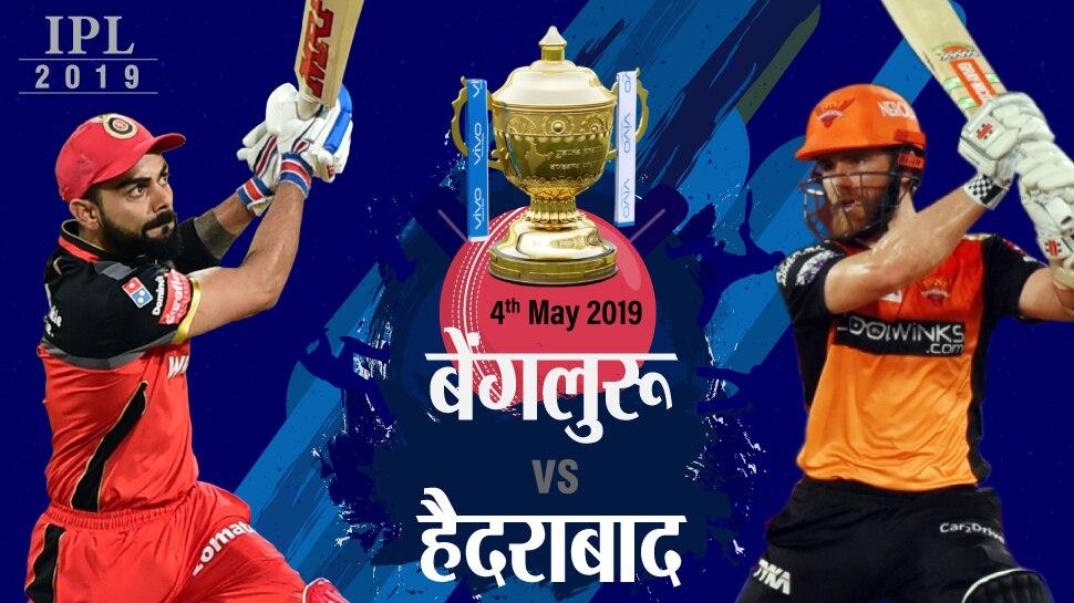 IPL-12: हैदराबाद जीता तो फिक्स हो जाएंगी प्लेऑफ की चारों सीटें, पर बेंगलुरू बिगाड़ सकता है खेल