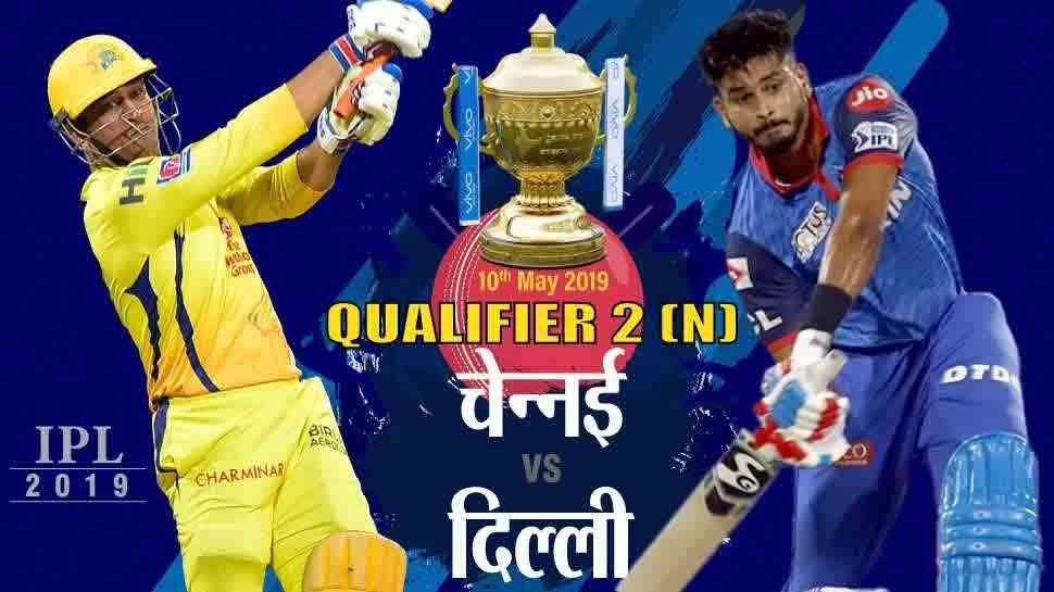 IPL-12: दिल्ली के पास पहली बार फाइनल में जाने का मौका, सामने है धोनी की चेन्नई का चैलेंज