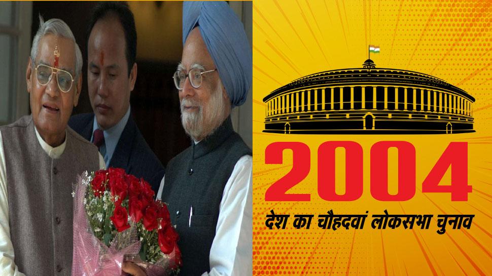 चुनावनामा 2004: बेअसर रही इंडिया शाइनिंग की मुहिम, 8 साल बाद फिर सत्ता में लौटी कांग्रेस