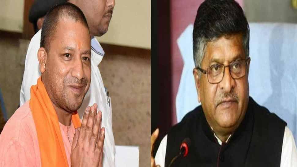CM योगी ने राम मंदिर, तीन तलाक के नाम पर पटना में रविशंकर के लिए मांगा जनसमर्थन