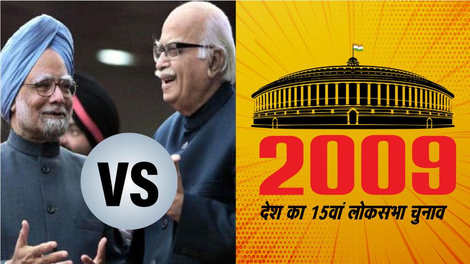चुनावनामा 2009: जब BJP ने 'आडवाणी' को बनाया PM पद का उम्मीदवार और मनमोहन सिंह के हाथ लगी बाजी