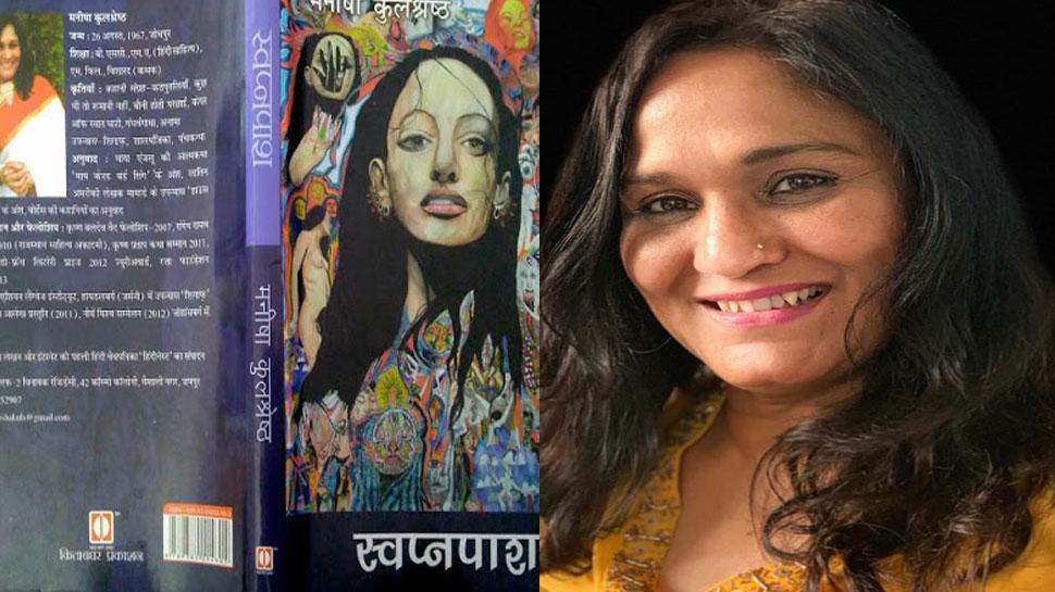 के.के बिरला फाउंडेशन ने की घोषणा, मनीषा कुलश्रेष्ठ के उपन्यास 'स्वप्नपाश' को बिहारी पुरस्कार