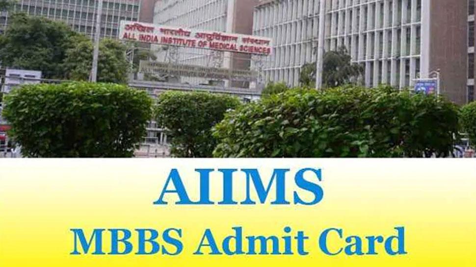 AIIMS MBBS: एडमिट कार्ड जारी, यहां जानें एग्जाम का पूरा पैटर्न