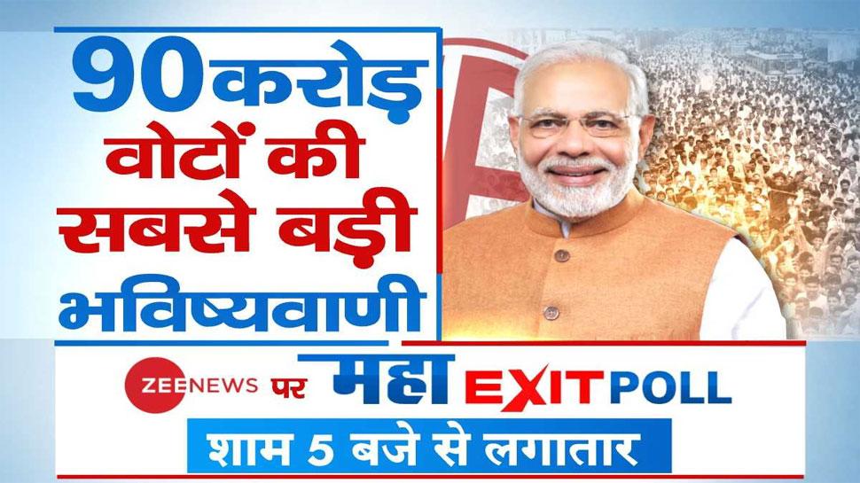 महा EXIT POLL 2019: ZEE NEWS पर आज शाम 5 बजे से देखिए 'poll of polls'