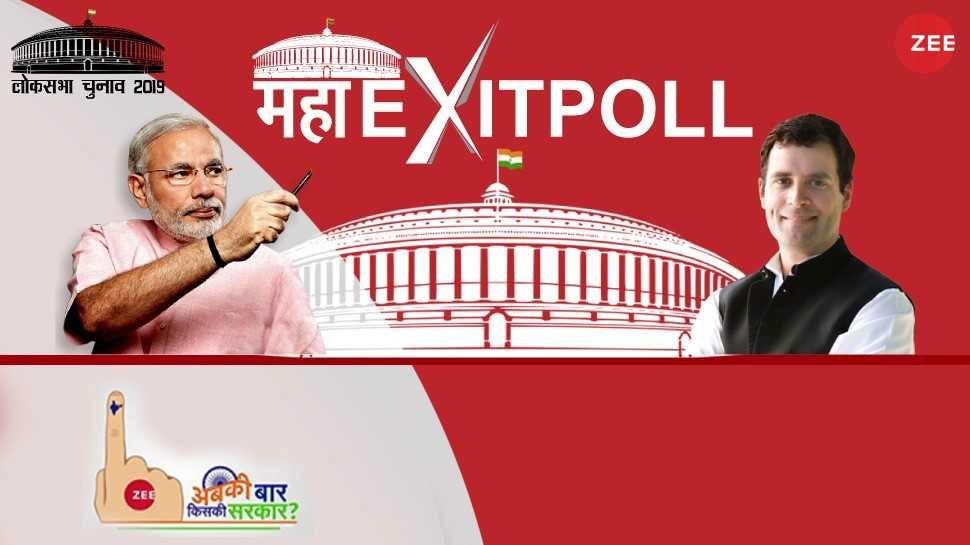 #ZeeMahaExitPoll: क्या मोदी दोबारा बनेंगे PM? या बनेगी महागठबंधन की सरकार?